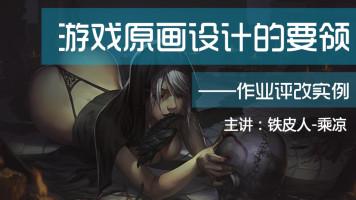 游戏原画设计的要领(设计基础)-作业评改实例【铁皮人CG艺术】