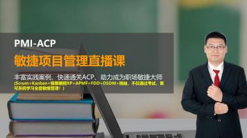 ACP敏捷项目管理全套直播(到课率大于60%可得8PDU,PMP机构推荐!)