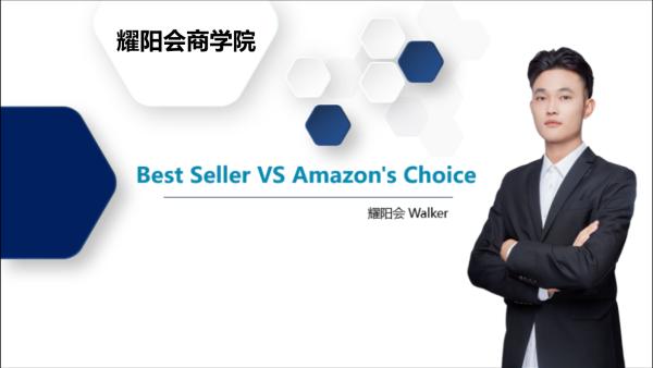 亚马逊的Best Seller和Amazons Choice有什么异同点?