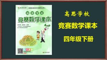 高思学校竞赛数学课本四年级下册