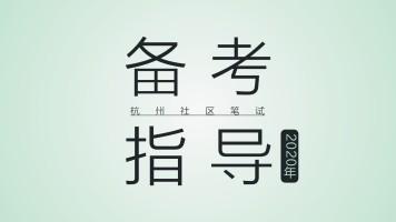 2020年杭州上城区社区笔试备考指导