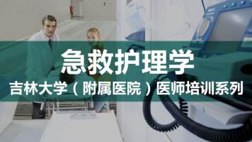 护理:急救护理学---吉林大学(附属医院)医师培训系列