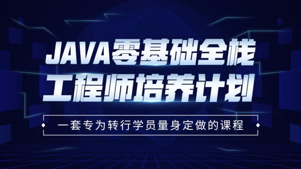 Java零基础到全栈工程师培养计划-(0基础,转行学员量身定制)