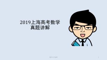 2019年上海高考数学真题讲解