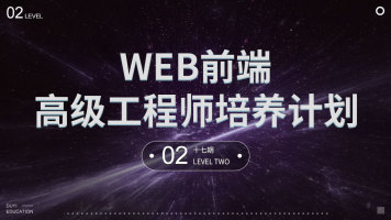 Web前端高级工程师培养计划 第十七期 LEVEL TWO 【渡一教育】