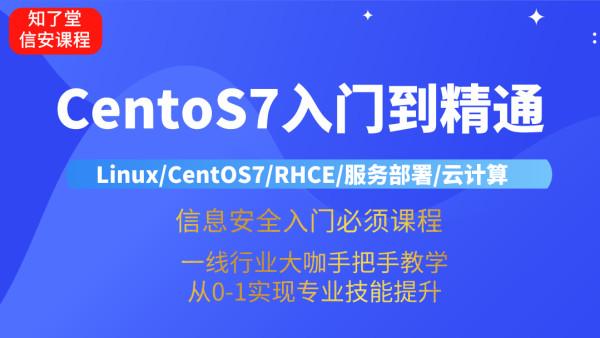 CentoS7入门到精通Linux/CentOS7/RHCE/服务部署/云计算