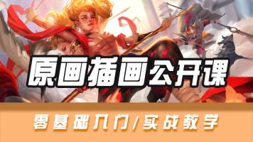ps板绘游戏原画/厚涂/CG/绘画/设计/后期