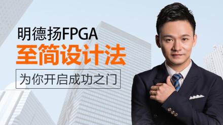 明德扬FPGA设计高级技巧--《至简设计法》