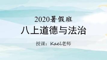 2020八上道德与法治暑假班