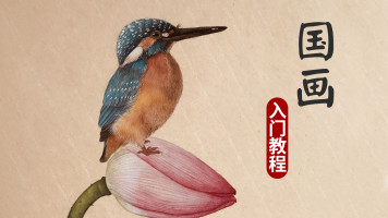 国画 写意/工笔基础入门(山水牡丹梅兰竹菊)【又画】