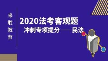 来胜教育2020法考客观题民法专项提分