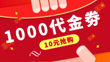 【乐搏】10元抢购!1000元代金券