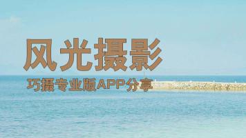 免费直播课—风光摄影计划神器巧摄专业版APP分享