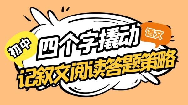 【初中语文】四个字撬动记叙文阅读答题策略