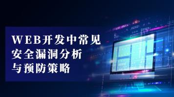 WEB开发中常见安全漏洞分析与预防策略