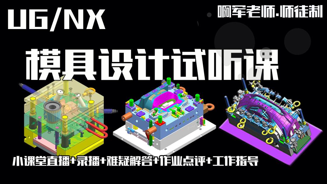 新梦UG/NX 模具设计 塑胶模 压铸模具 橡胶模 试听课 公开课
