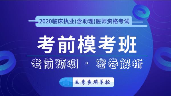 金英杰2020临床执业(含助理)医师【考前模考班】