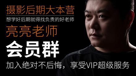 摄影后期大本营-亮亮老师微信群VIP服务(一年)