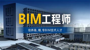 BIM工程师网课
