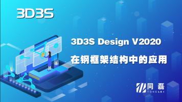 3D3S在钢结构组合结构中的应用