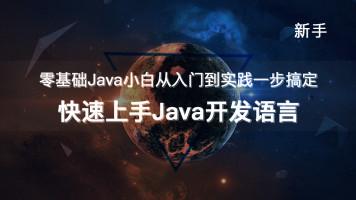 零基础Java小白从入门到实践一步搞定,快速上手Java开发语言