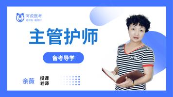 阿虎医考2021主管护师护理学考试-备考导学