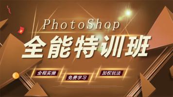 PhotoShop全能特训加权玩法