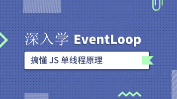 js单线程原理 事件循环机制 宏任务和微任务【eventloop】