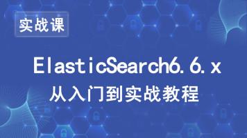 ElasticSearch6.6.x从入门到实战教程【大讲台】