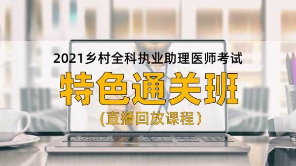 武百分2021乡村全科执业助理医师考试特色通关班(直播回放)