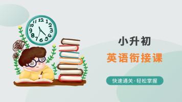 景星凤凰教育小升初【英语】衔接课程
