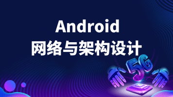 Android-网络与架构设计