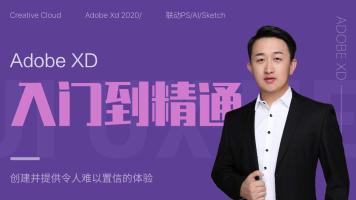 阿邦 Adobe XD 入门到精通/XD2020/UI/UX/交互设计/界面设计