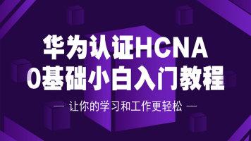 7天精通!新版华为认证HCNA/HCIA实战教程(基础入门)