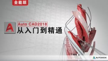 CAD从入门到精通丨AutoCAD教程丨机械制图丨工业设计丨三维建模