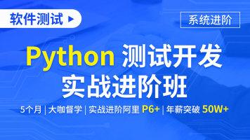Python测试开发中级班