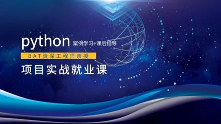python零基础到实战项目系统课程【虎硕教育】