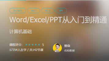 Word Excel PPT从入门到精通