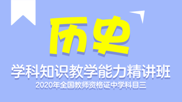 教师资格证科目三历史科目(初中、高中通用)