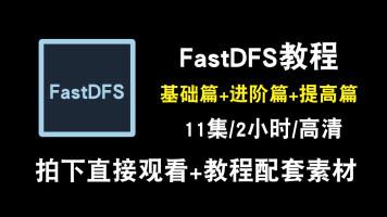 FastDFS视频教程 分布式文件系统 项目实战集群与应用 在线课程