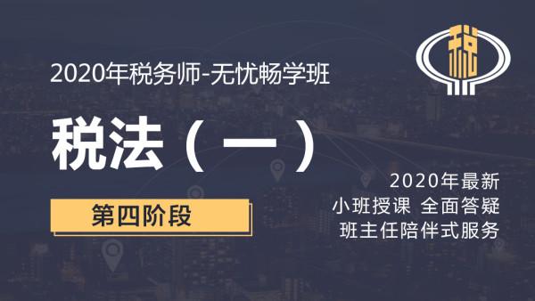 2020年税务师-税法一-冲刺班