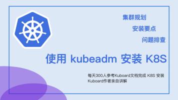 使用kubeadm安装kubernetes集群