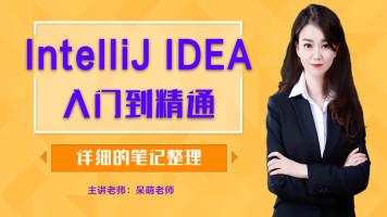 IntelliJ IDEA从入门到精通