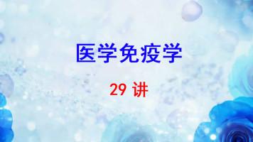 北京大学 医学免疫学 张毓 29讲