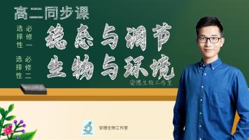 【同步课】高二选择性必修1/2同步讲解·稳态与环境