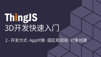 WebGL-ThingJS3D开发快速入门·App对象·园区层级·对象创建