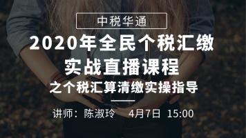 2020年全民个税汇缴实战直播课程(三)个税汇算清缴实操指导