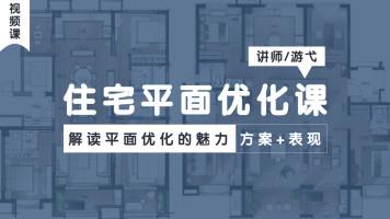 住宅方案优化录播——游弋