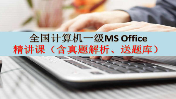 全国计算机一级MS Office精讲课(送题库)