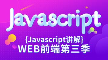 Web前端第三季(JavaScript)